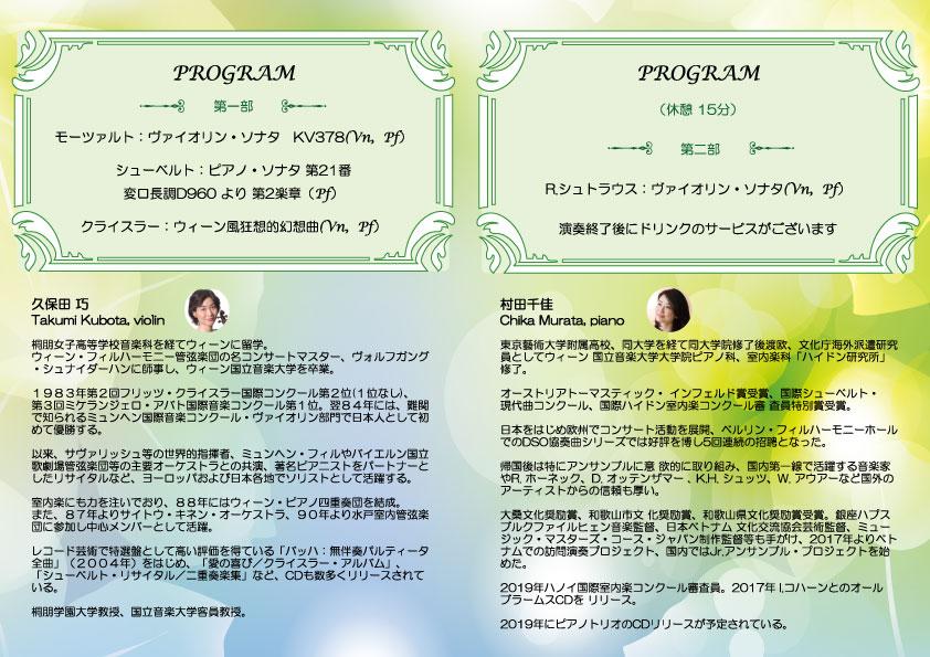 2019プログラム_A4_横_裏面