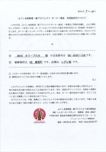 桜プロジェクト会員宛レター