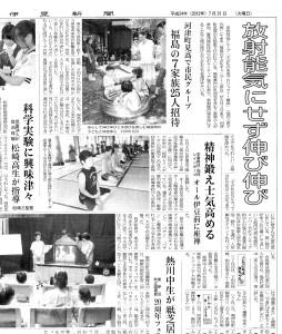 伊豆河津町・保養プロジェクト新聞記事