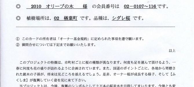 2013年6月:ふくしま浜街道・桜プロジェクト