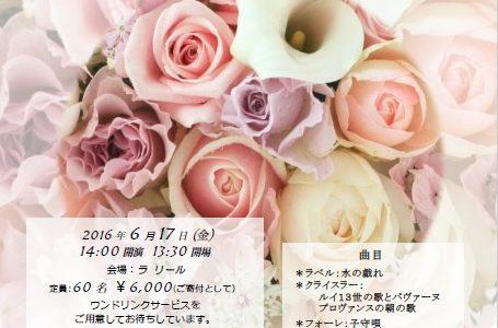 2016年6月17日:第4回チャリティコンサートの開催のお知らせ