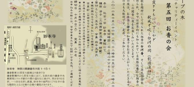2016年10月26日:第5回チャリティお香の会 開催のお知らせ