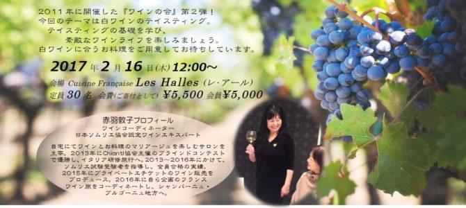 2017年2月16日:チャリティイベント「第2回ワインを楽しむ会」開催のお知らせ