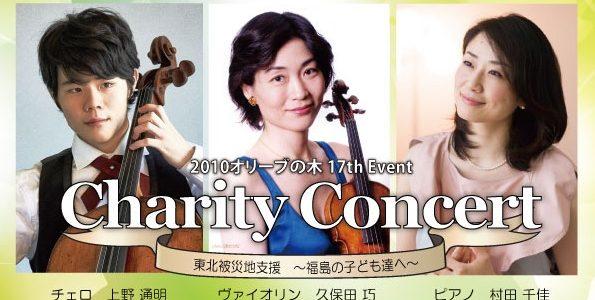 2017年9月22日:第5回チャリティコンサート開催のお知らせ