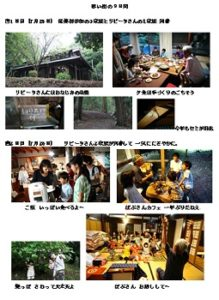 2017年保養キャンプ報告書