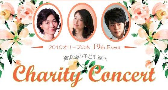 2018年12月26日:第6回チャリティコンサート開催のお知らせ
