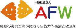 2019年9月24日:一般社団法人AFW代表 吉川彰浩さんの講演会のご案内「福島のあれからをきいてみませんか?」