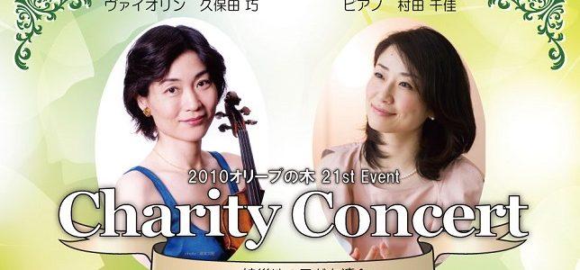 2019年11月28日:第7回チャリティーコンサート開催のお知らせ